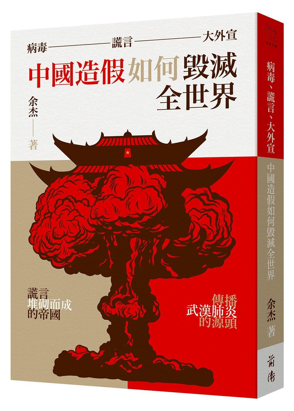 病毒、謊言、大外宣:中國造假如何毀滅全世界