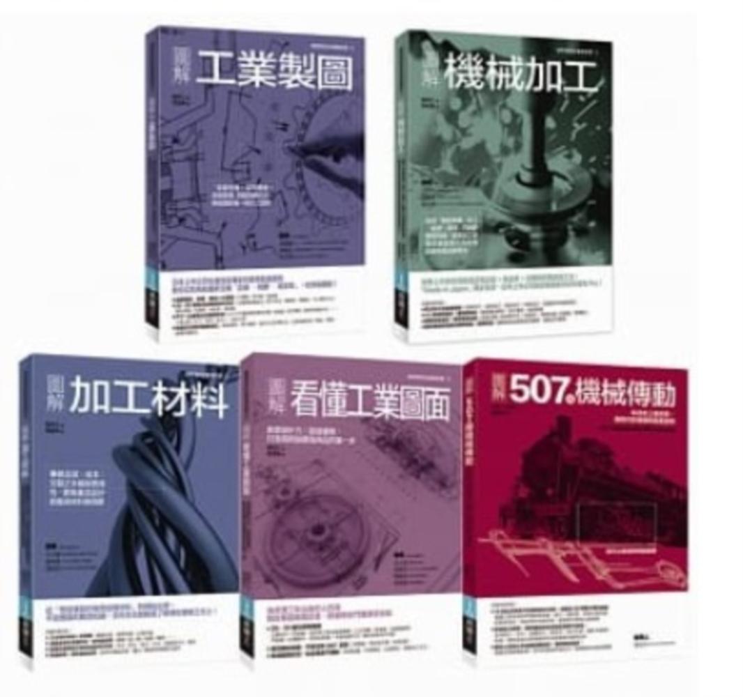工業生產製造與機構裝置套書(共五冊):圖解看懂工業圖面+圖解加工材料+圖解機械加工+圖解工業製圖+圖解507種機械傳動