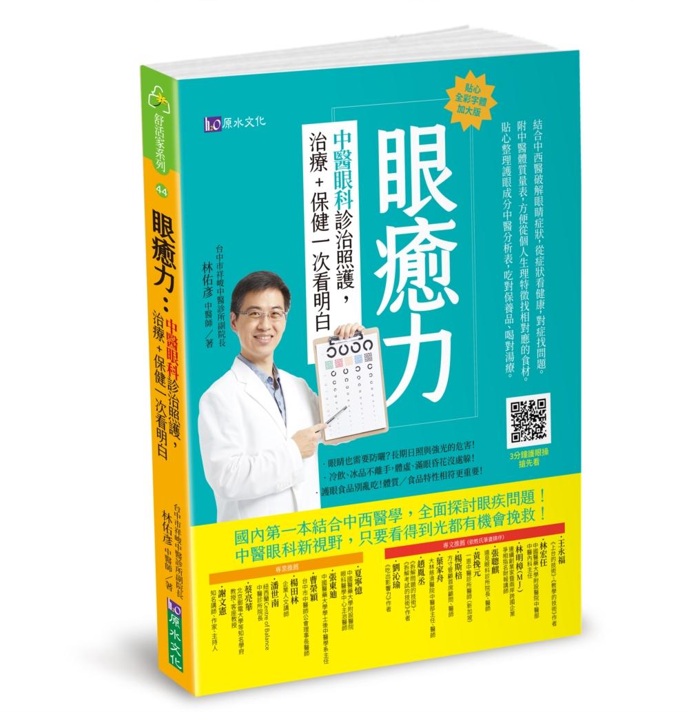 眼癒力:中醫眼科診治照護,治療...