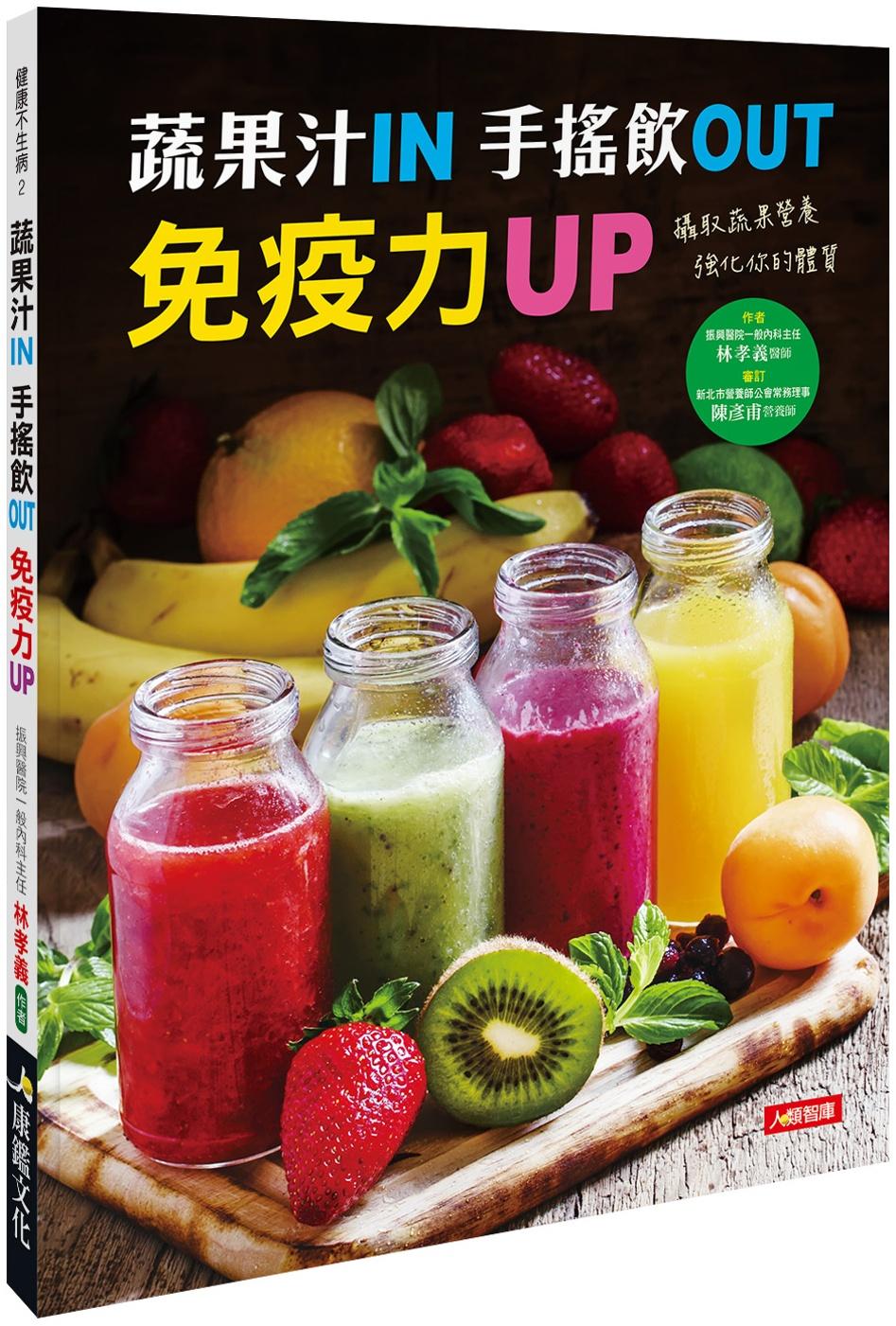 蔬果汁IN 手搖飲OUT 免疫...