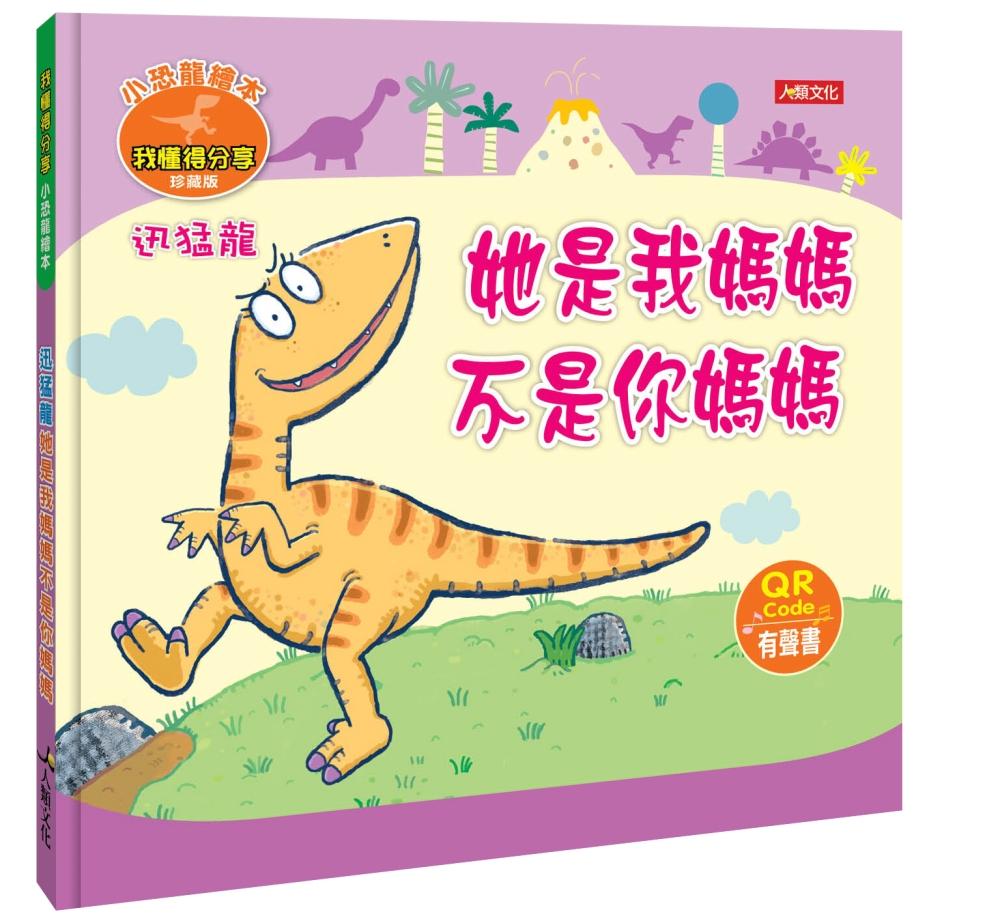 小恐龍繪本:迅猛龍 她是我媽媽 不是你媽媽(附QR code)
