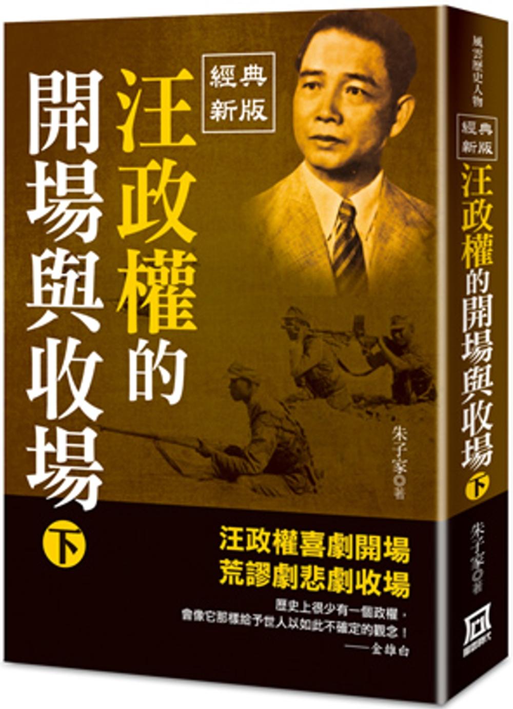 汪政權的開場與收場(下)【經典...