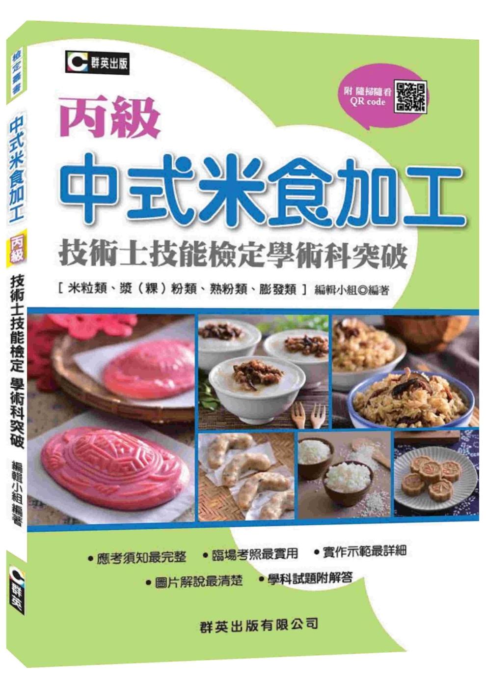 中式米食加工(米粒類、漿(粿)粉類、熟粉類、膨發類)丙級技術士技能檢定學術科突破