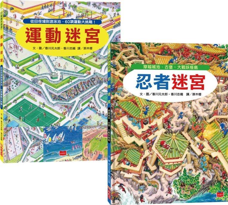 知識大迷宮:運動迷宮+忍者迷宮