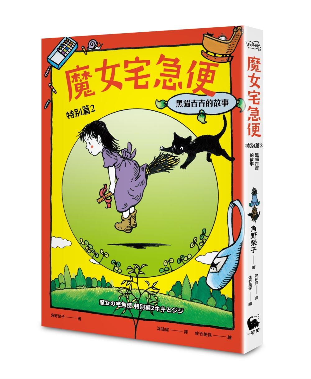 魔女宅急便特別篇2黑貓吉吉的故事(繁體中文版首度出版)