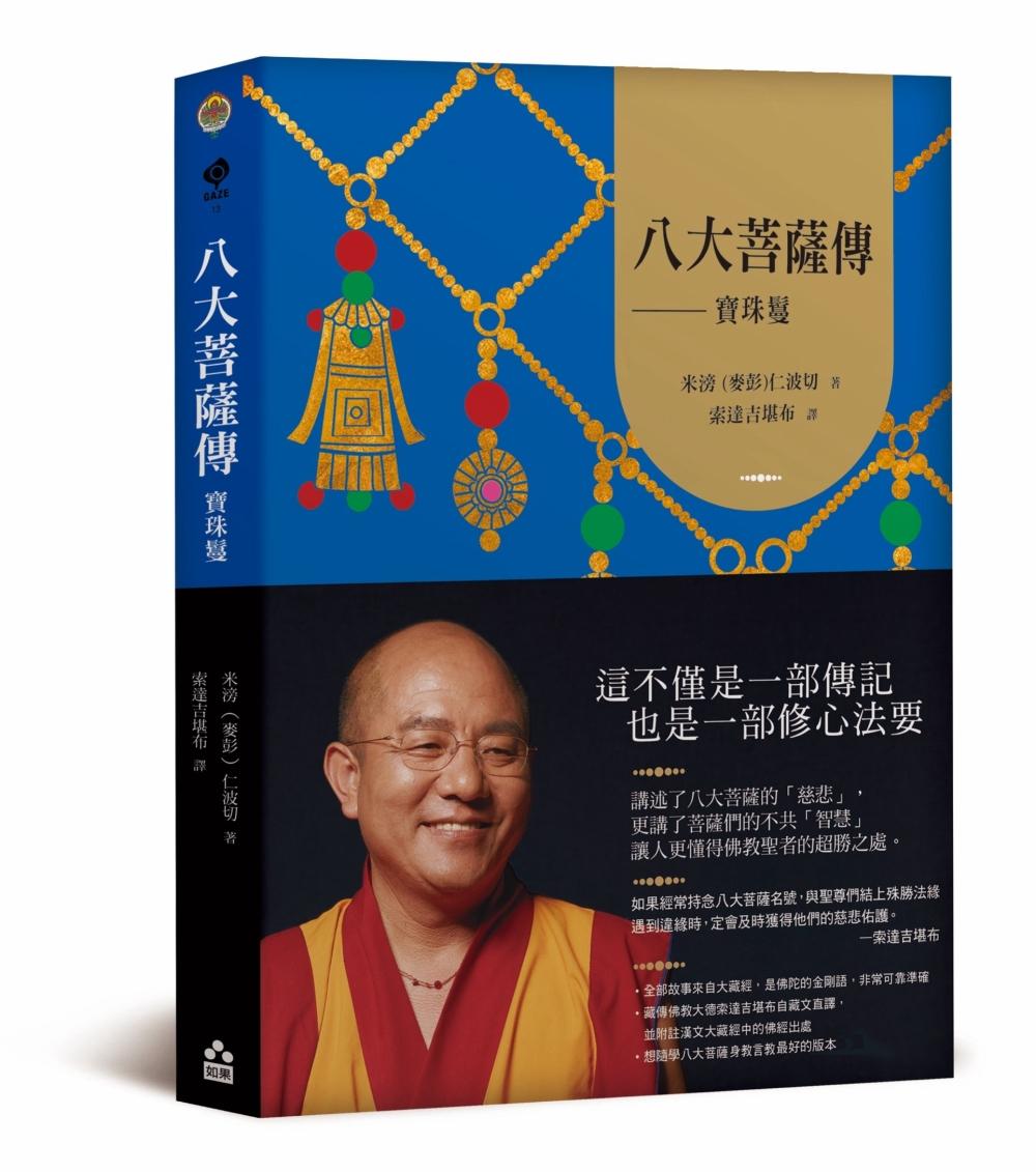 八大菩薩傳:寶珠鬘【索達吉堪布藏文直譯經典】