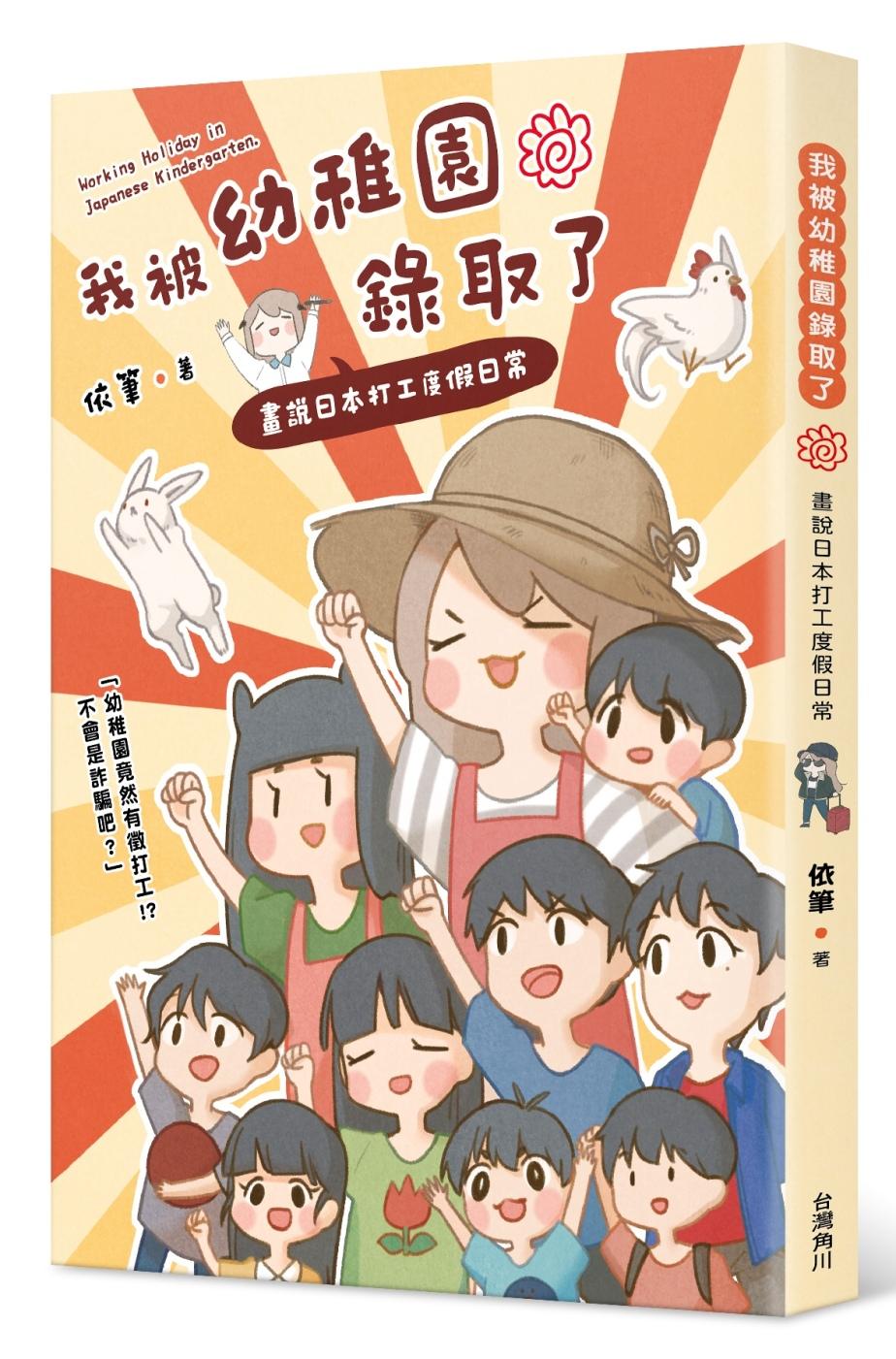 我被幼稚園錄取了:畫說日本打工度假日常(親簽小卡版)