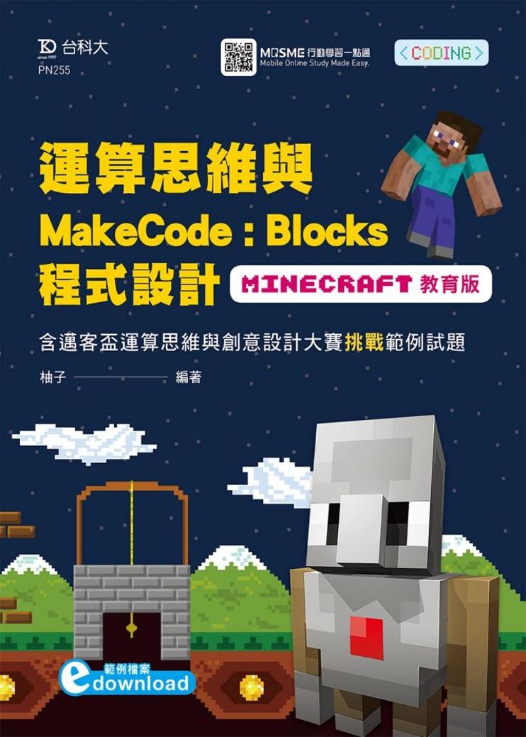 運算思維與MakeCode:B...