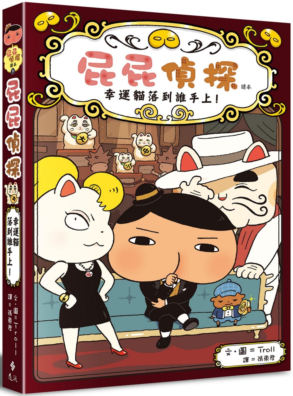 【屁屁偵探讀本 幸運貓落到誰手上+噗噗小涼扇(首刷限量版)】