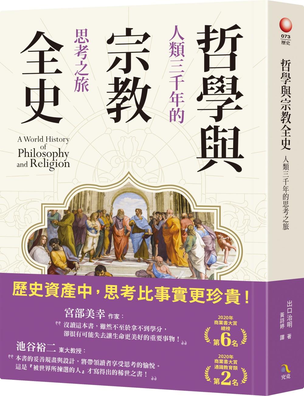 哲學與宗教全史:人類三千年的思...