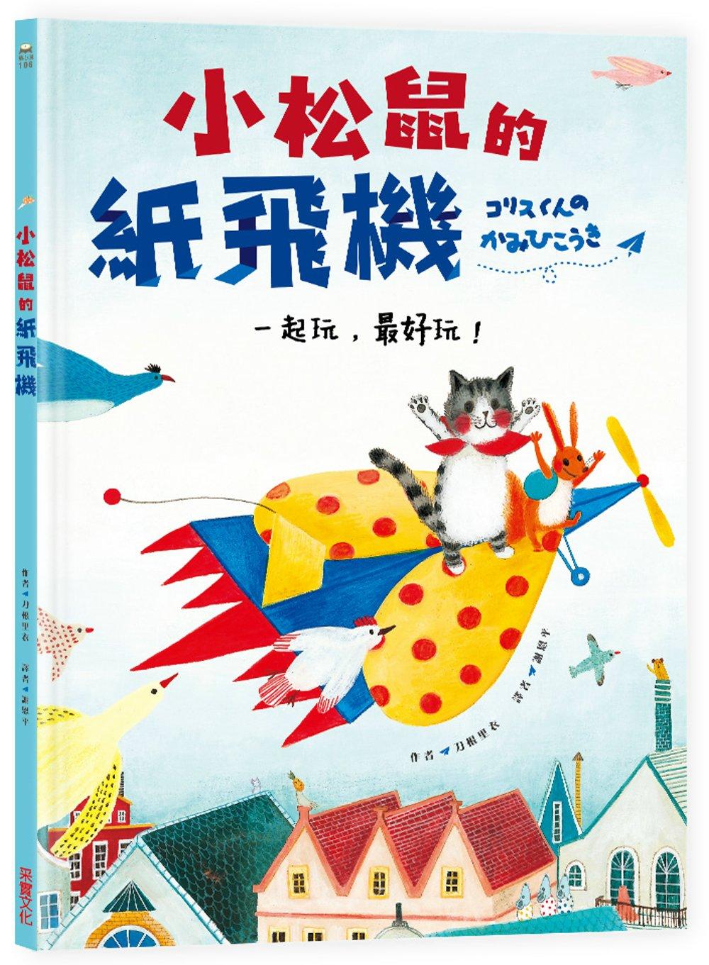 小松鼠的紙飛機:一起玩,最好玩