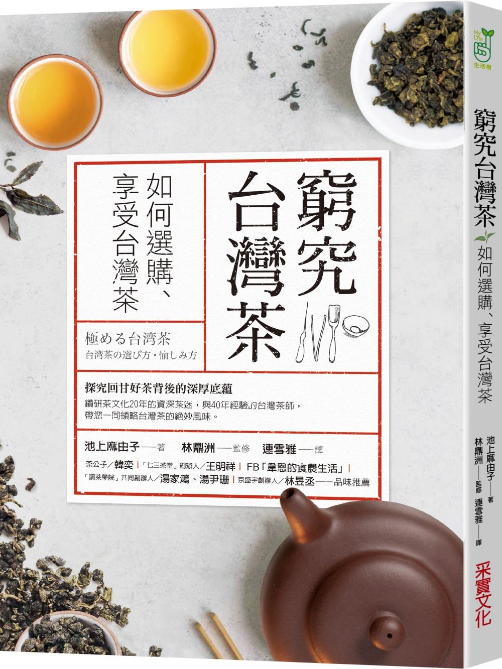 窮究台灣茶:如何選購、享受台灣...