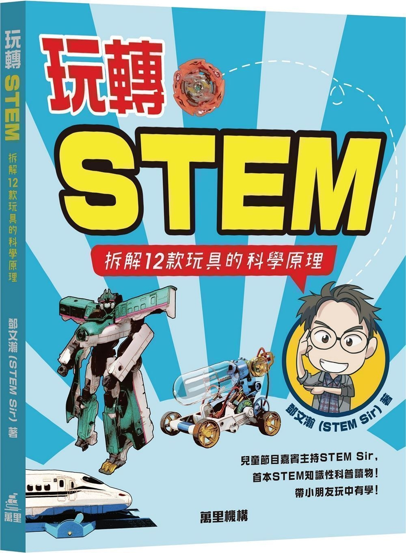 玩轉STEM:拆...