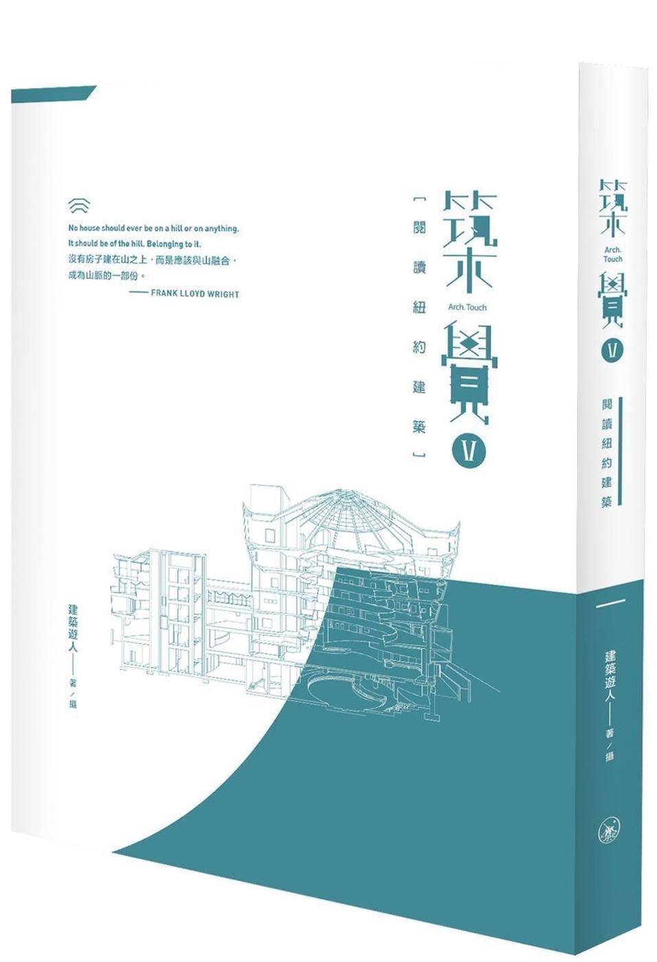 築覺 V:閱讀紐約建築