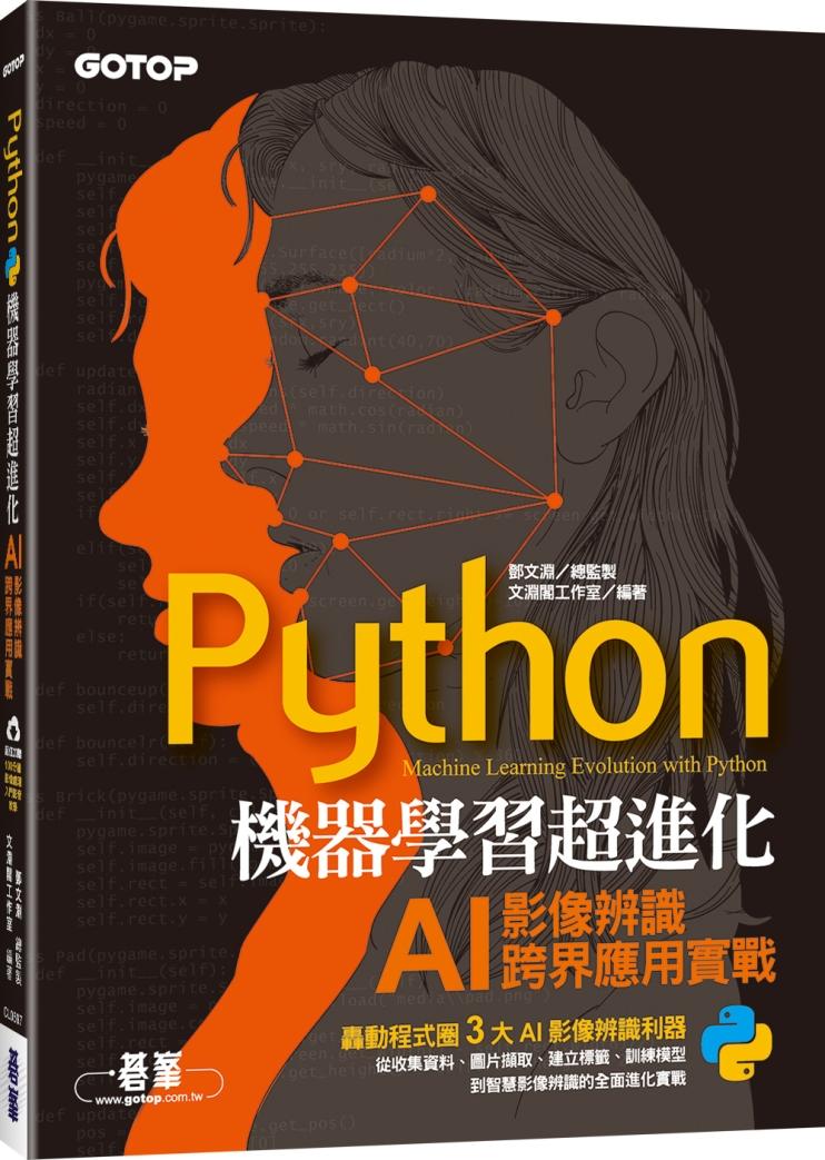 Python機器學習超進化:A...
