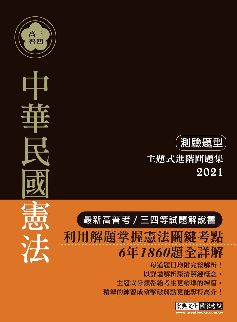 【好好讀憲法】2021高普考/三四等特考適用:憲法(測驗題型) 主題式進階問題集