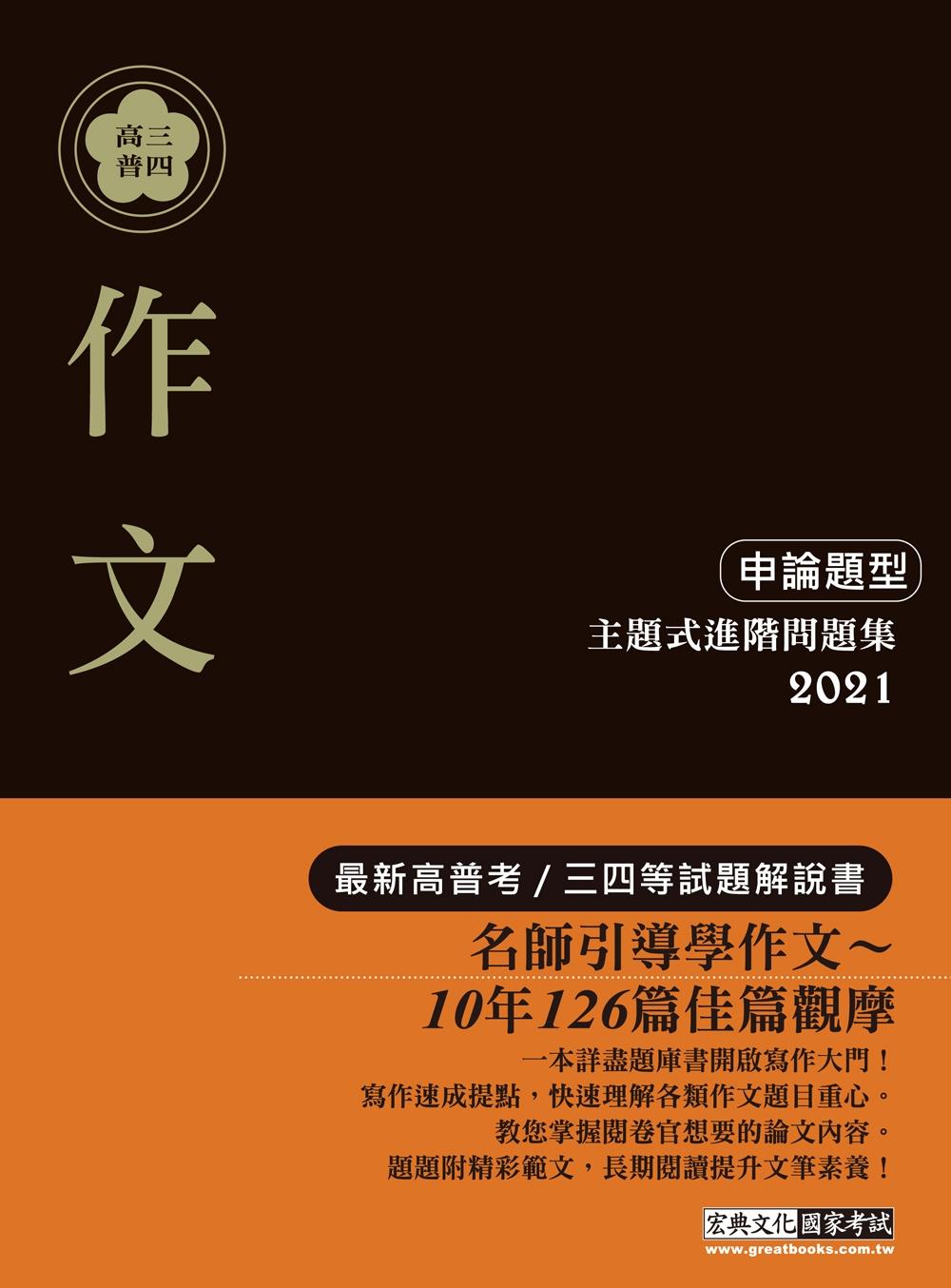 【寫作引導領思緒】2021高普考/三四等特考適用:國文(作文)主題式進階問題集