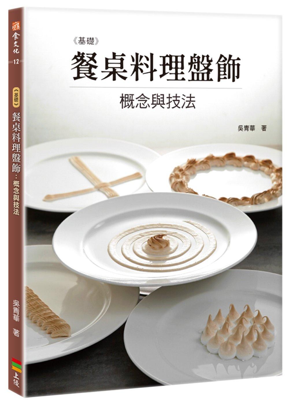 基礎餐桌料理盤飾:概念與技法(親簽版+贈品)