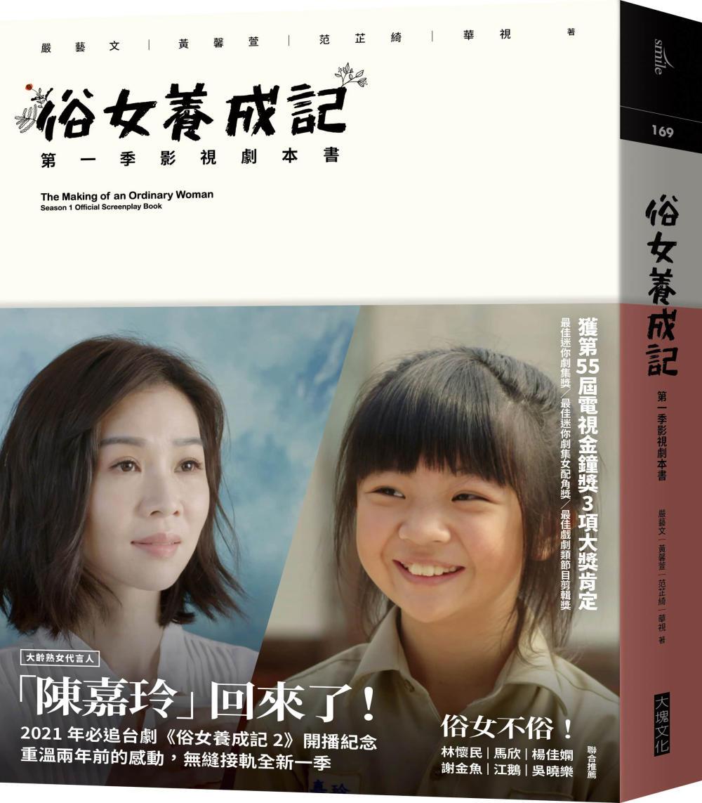 俗女養成記——第一季影視劇本書...