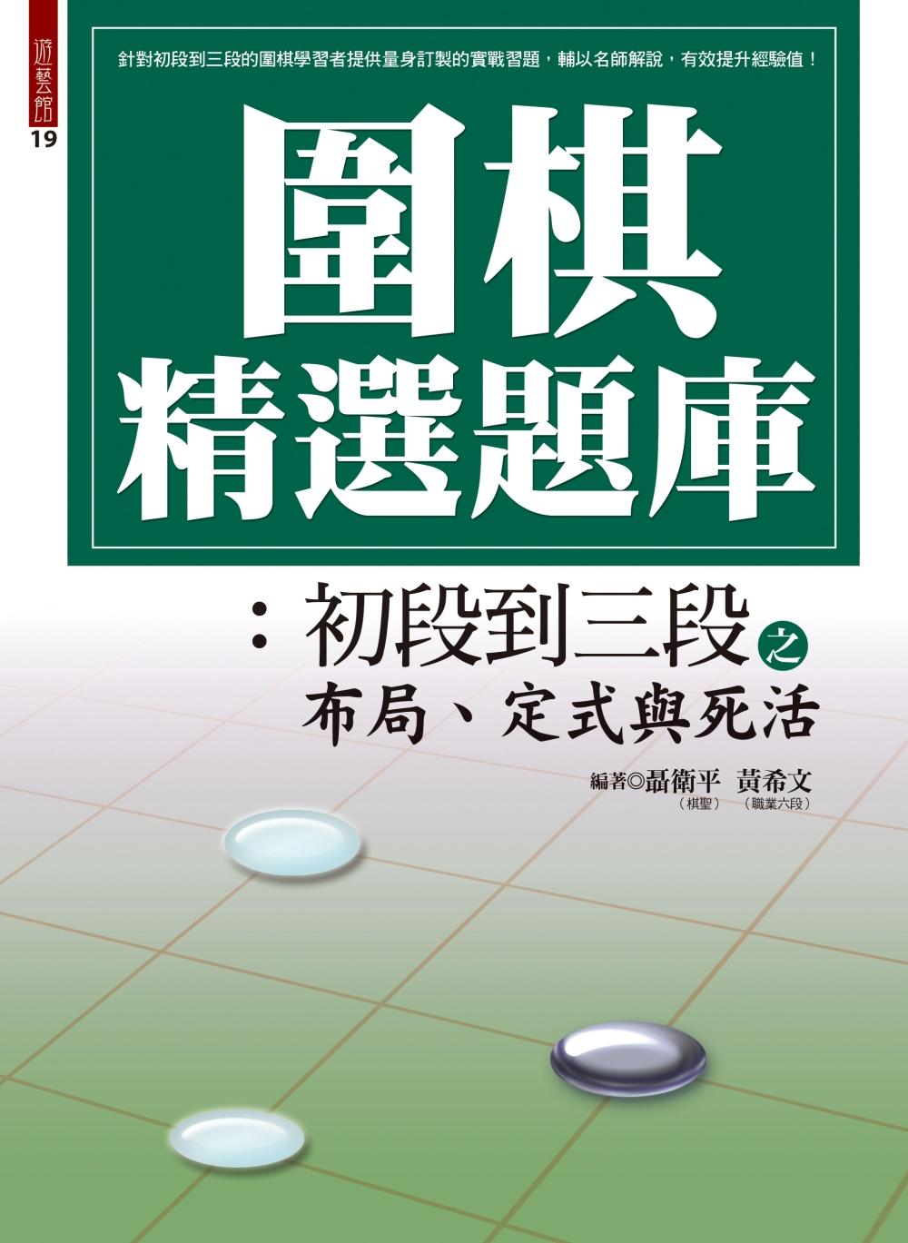 圍棋精選題庫:初段到三段之布局、定式與死活