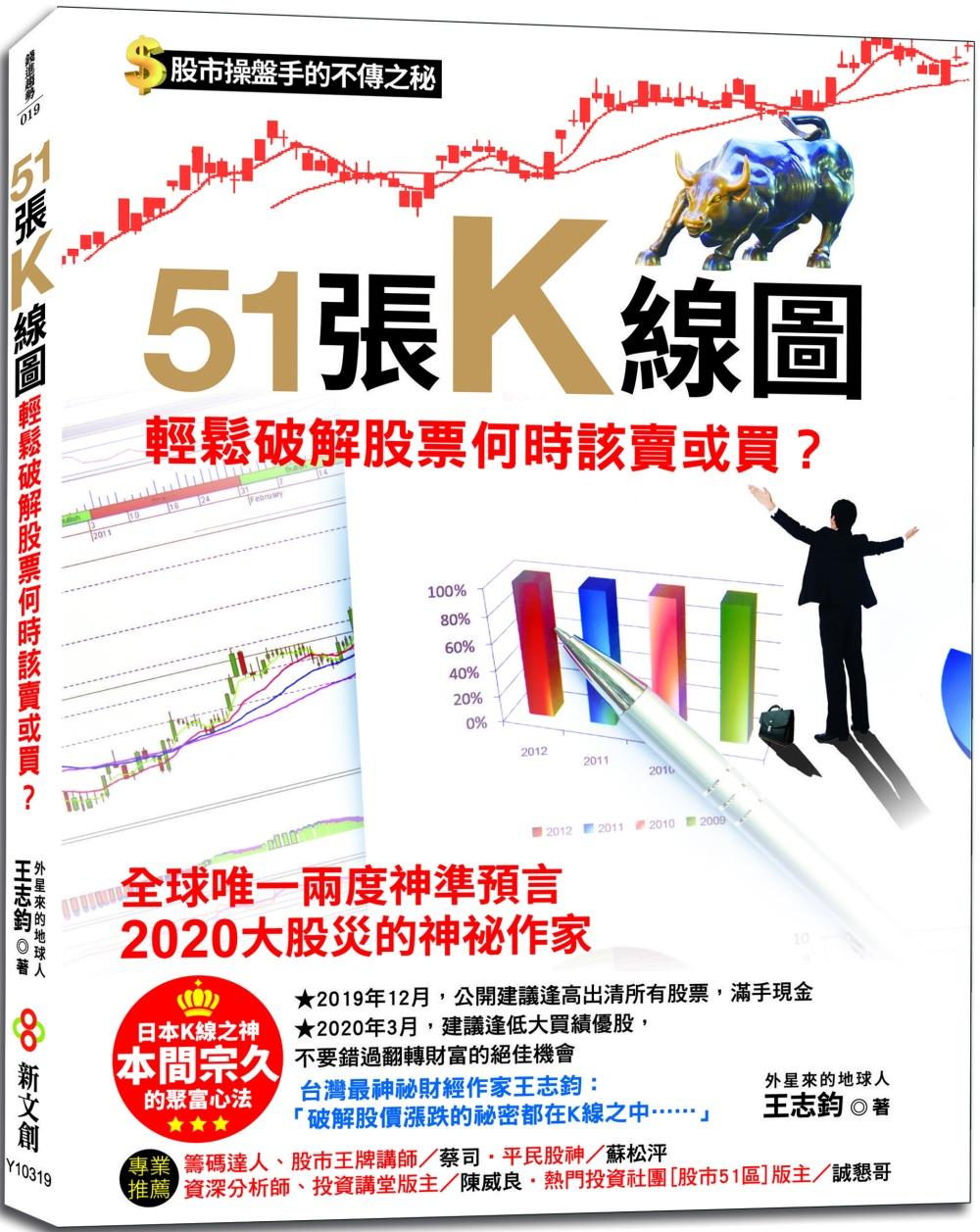 51張K線圖,輕鬆破解股票何時該賣或買?:股市操盤手的不傳之祕,日本K線之神本間宗久的聚富心法