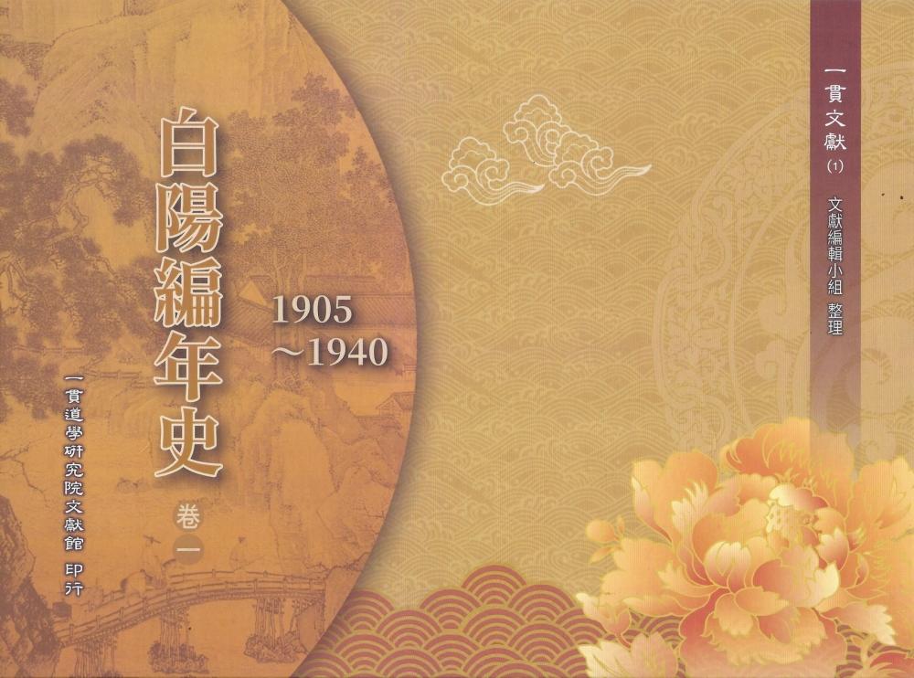 白陽編年史(卷一)1905~1...