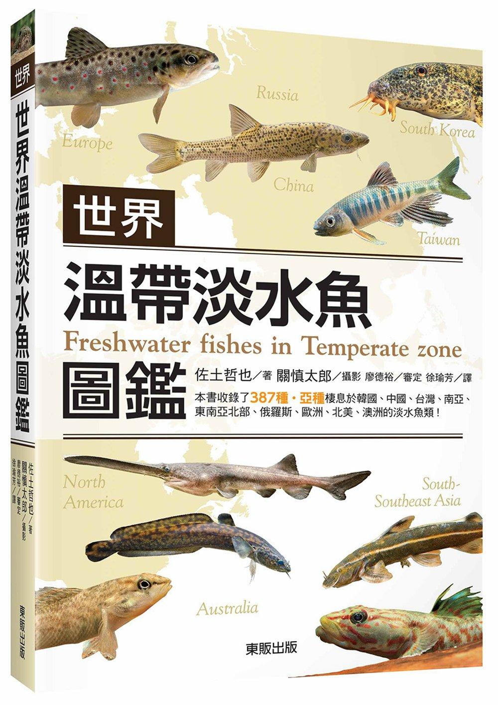世界溫帶淡水魚圖鑑