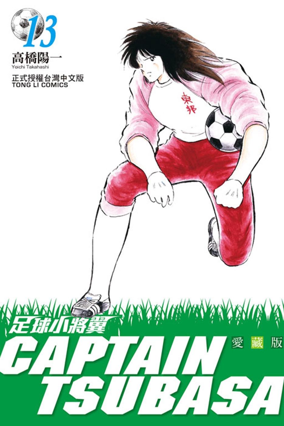 足球小將翼 愛藏版 13
