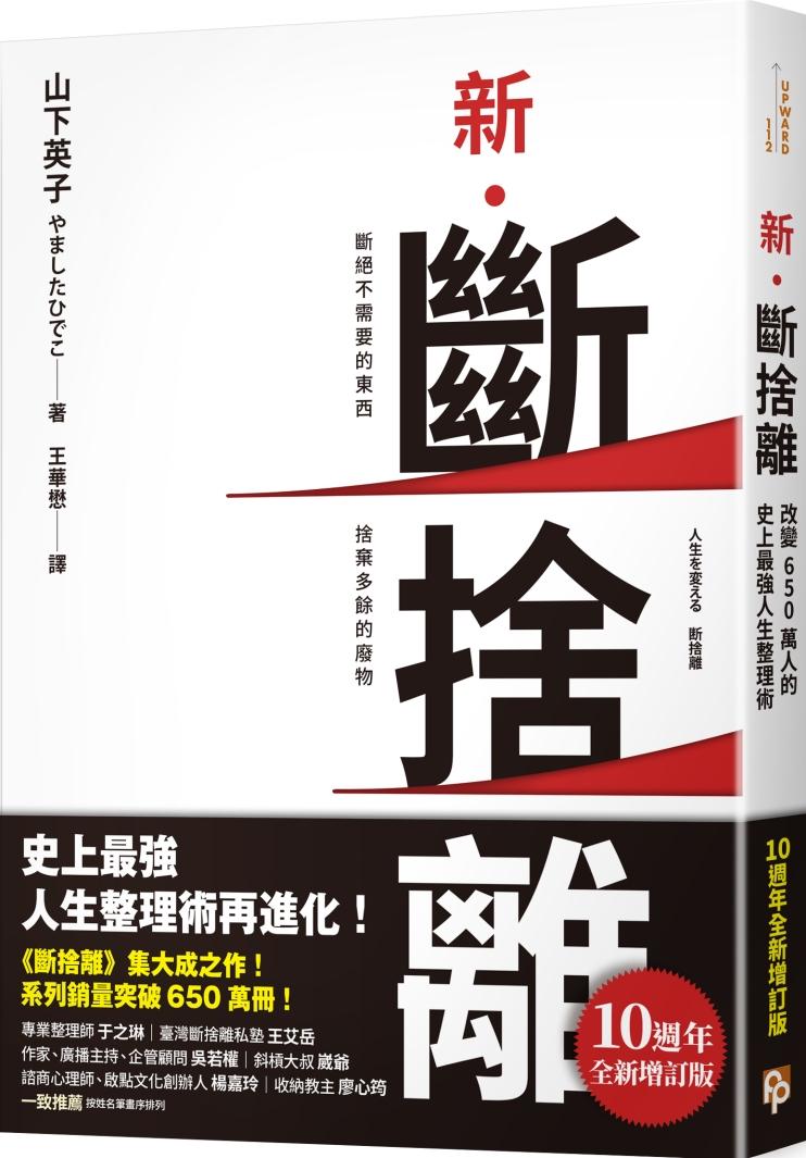 新.斷捨離【10週年全新增訂版...