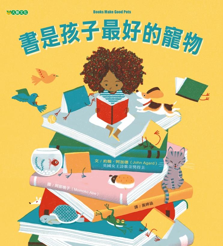 書是孩子最好的寵物