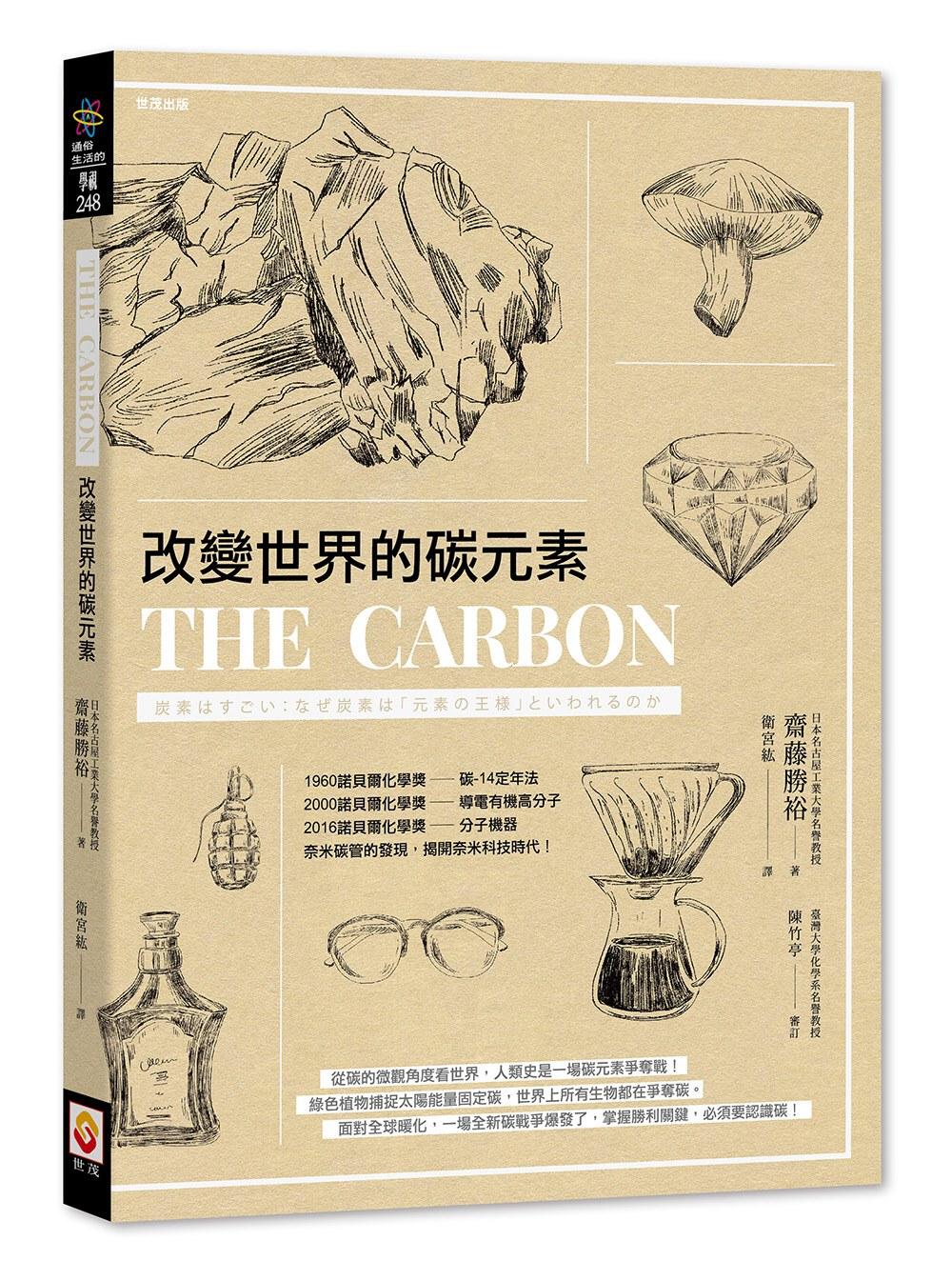 改變世界的碳元素