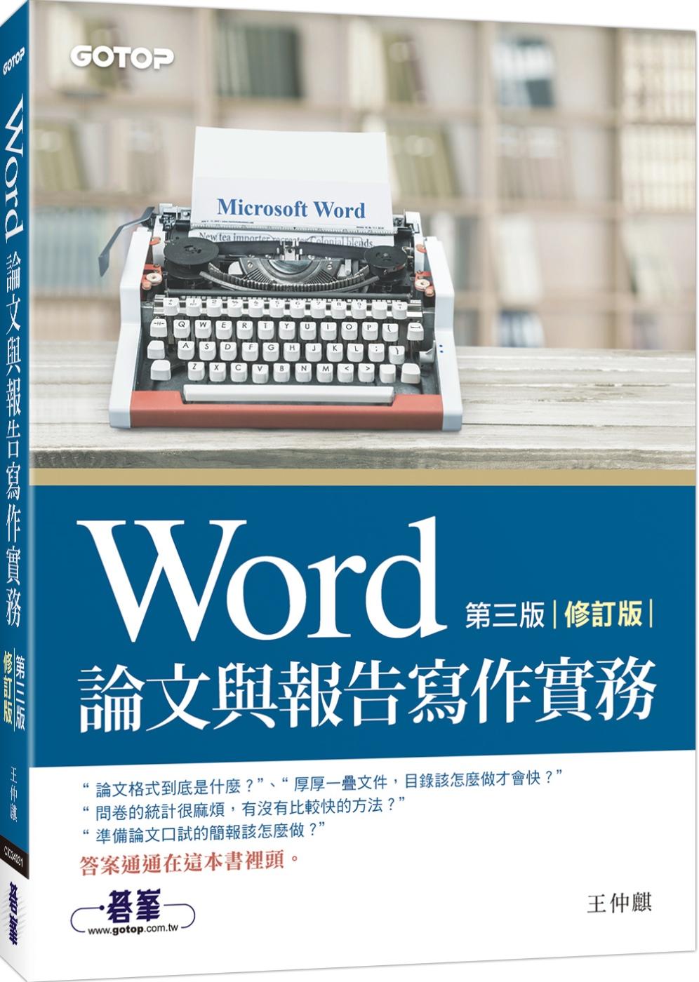 Word論文與報告寫作實務 第...