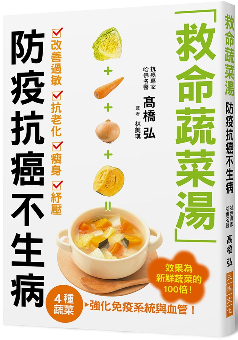 救命蔬菜湯 防疫抗癌不生病:高...