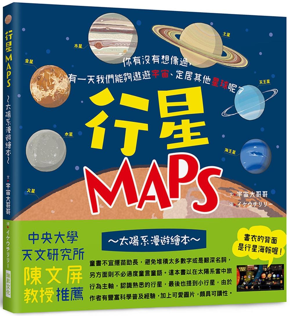 行星MAPS~太...