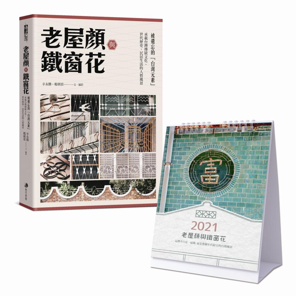 老屋顏與鐵窗花【桌曆套組】首刷限量2021年美好時代鐵窗花桌曆:被遺忘的「台灣元素」——承載台灣傳統文化、世代歷史、民居生活的人情風景