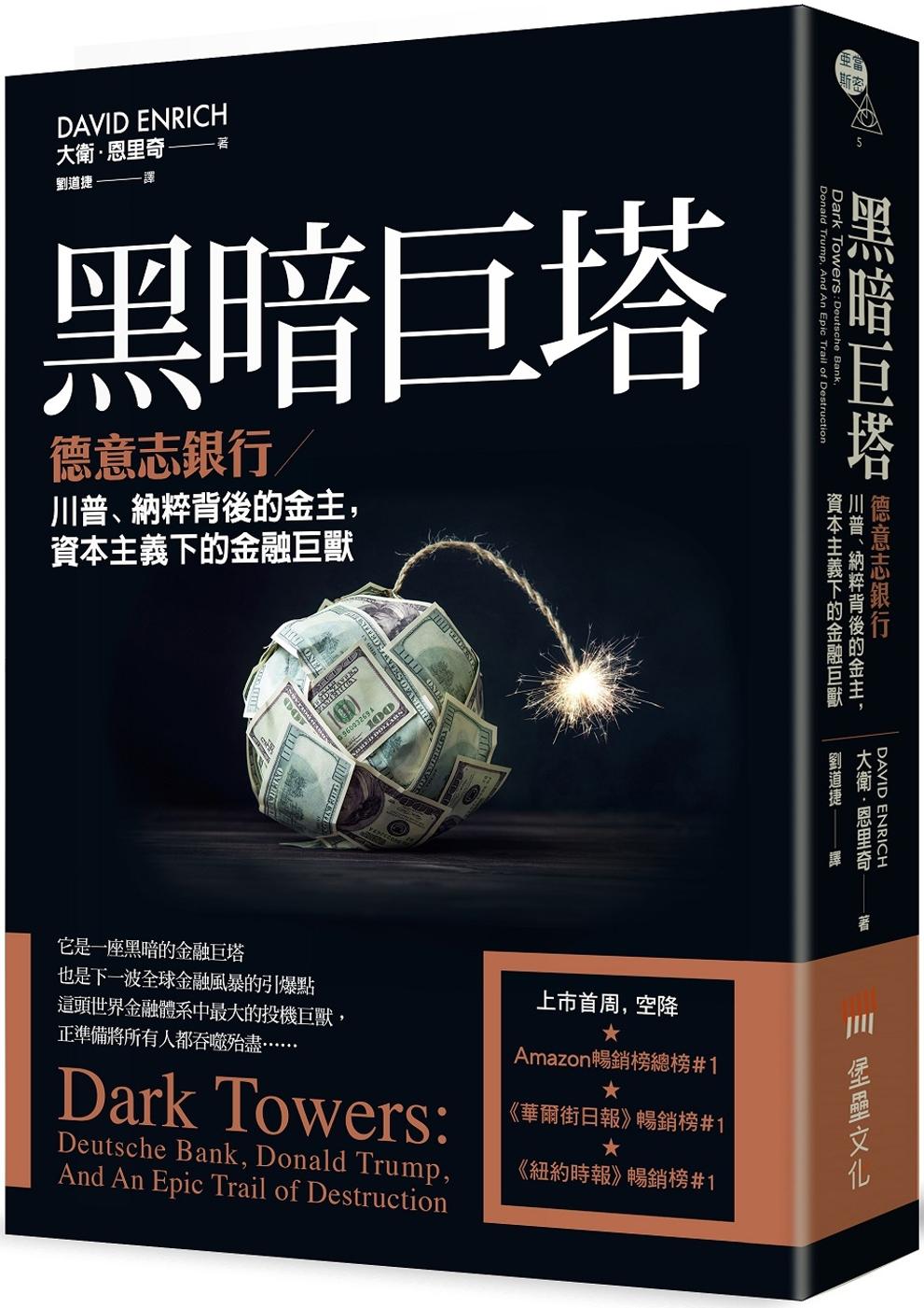 黑暗巨塔:德意志銀行 川普、納粹背後的金主,資本主義下的金融巨獸