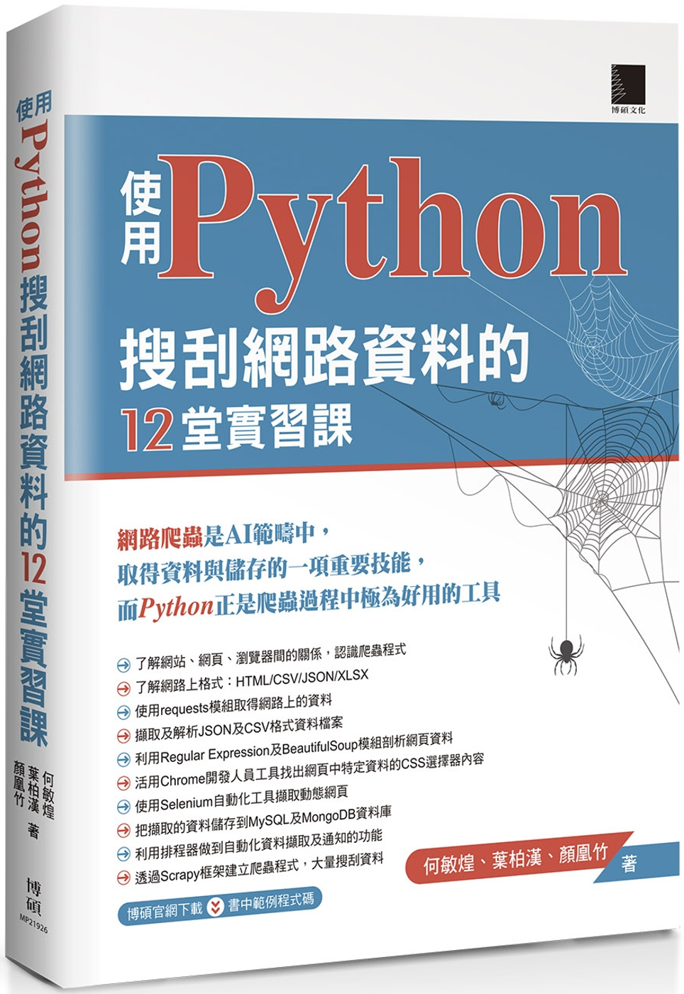 使用Python搜刮網路資料的...