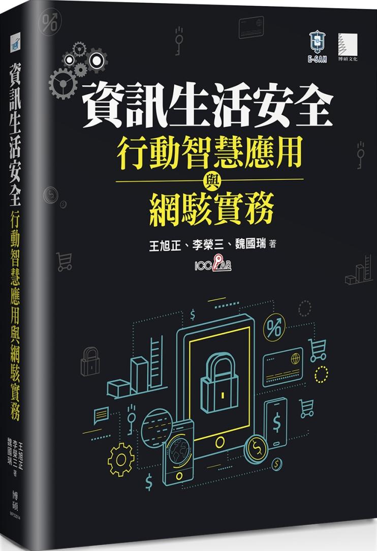 資訊生活安全、行動智慧應用與網...
