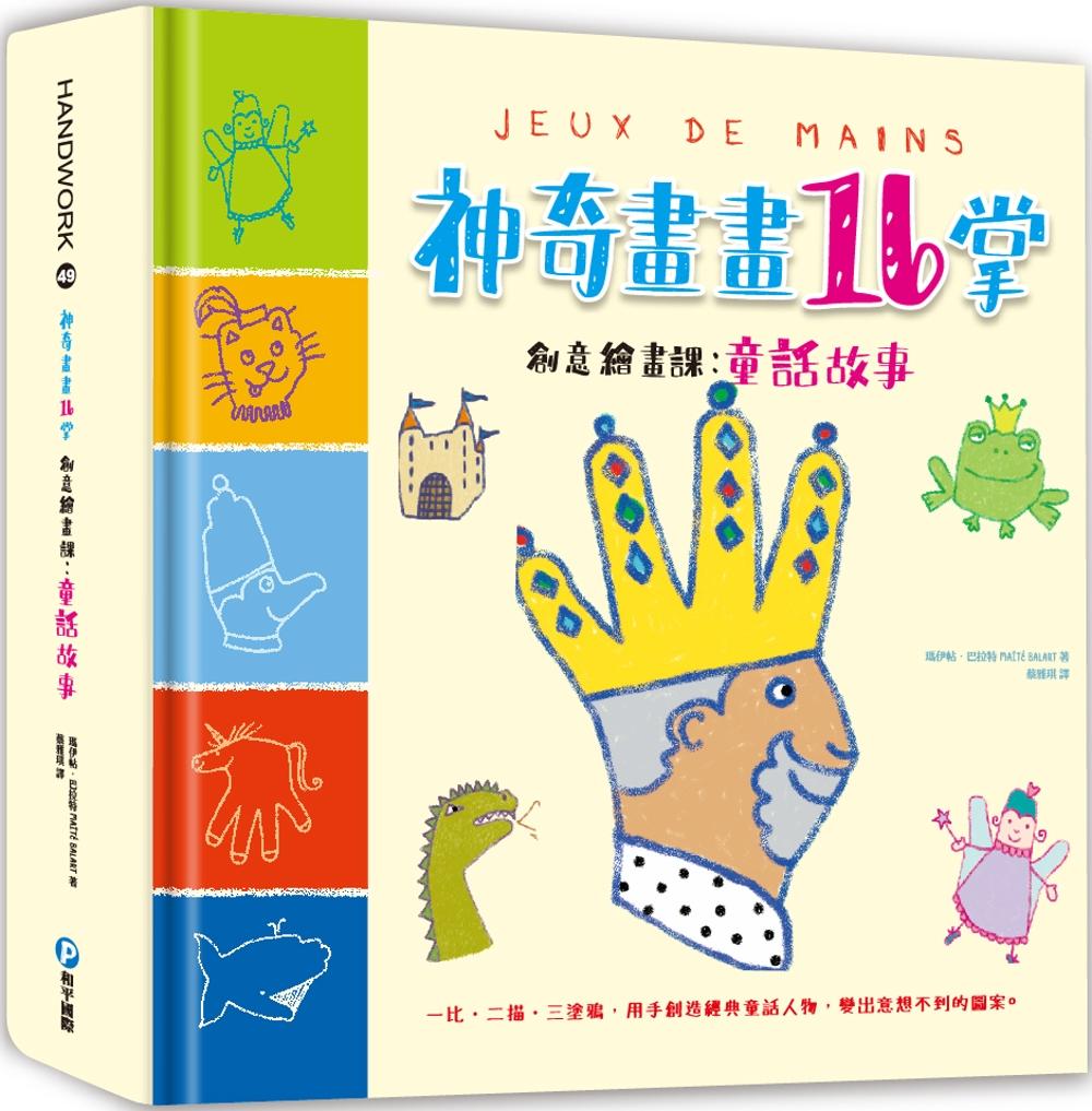 神奇畫畫16掌創意繪畫課:童話故事:結合視覺、觸覺、肌肉發展的超簡單繪畫手型,畫出孩子的想像力,成為創意小畫手!