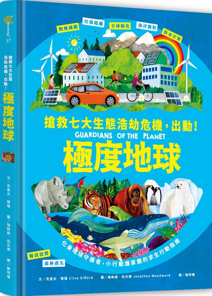 極度地球:你的小小行動,對世界有超級影響力!搶救七大生態浩劫危機,化身地球守護者,小行動護家園的求生行動指南