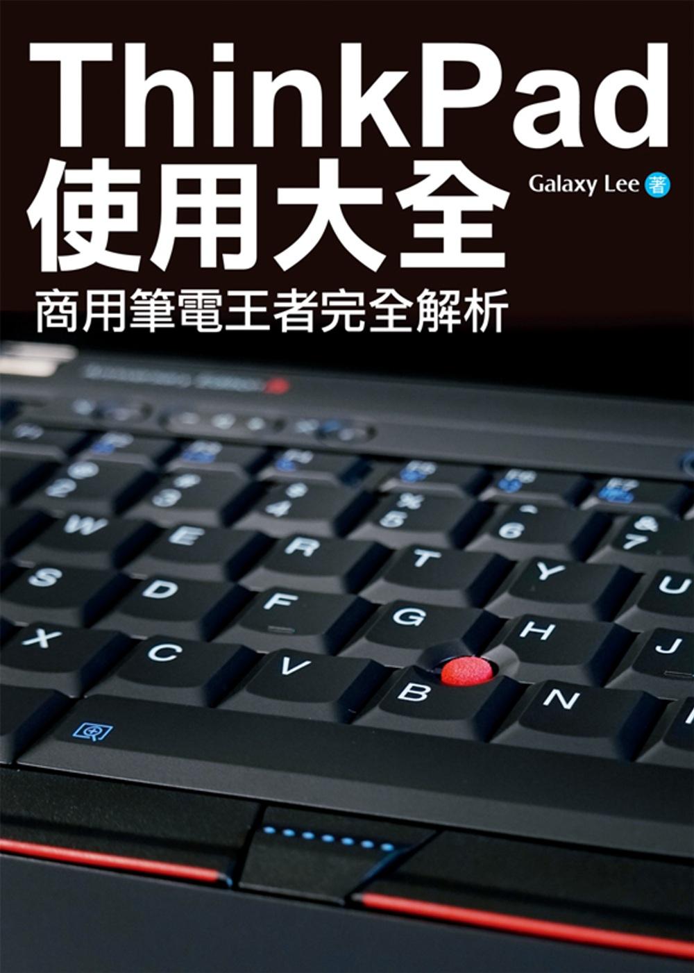 ThinkPad使用大全:商用...