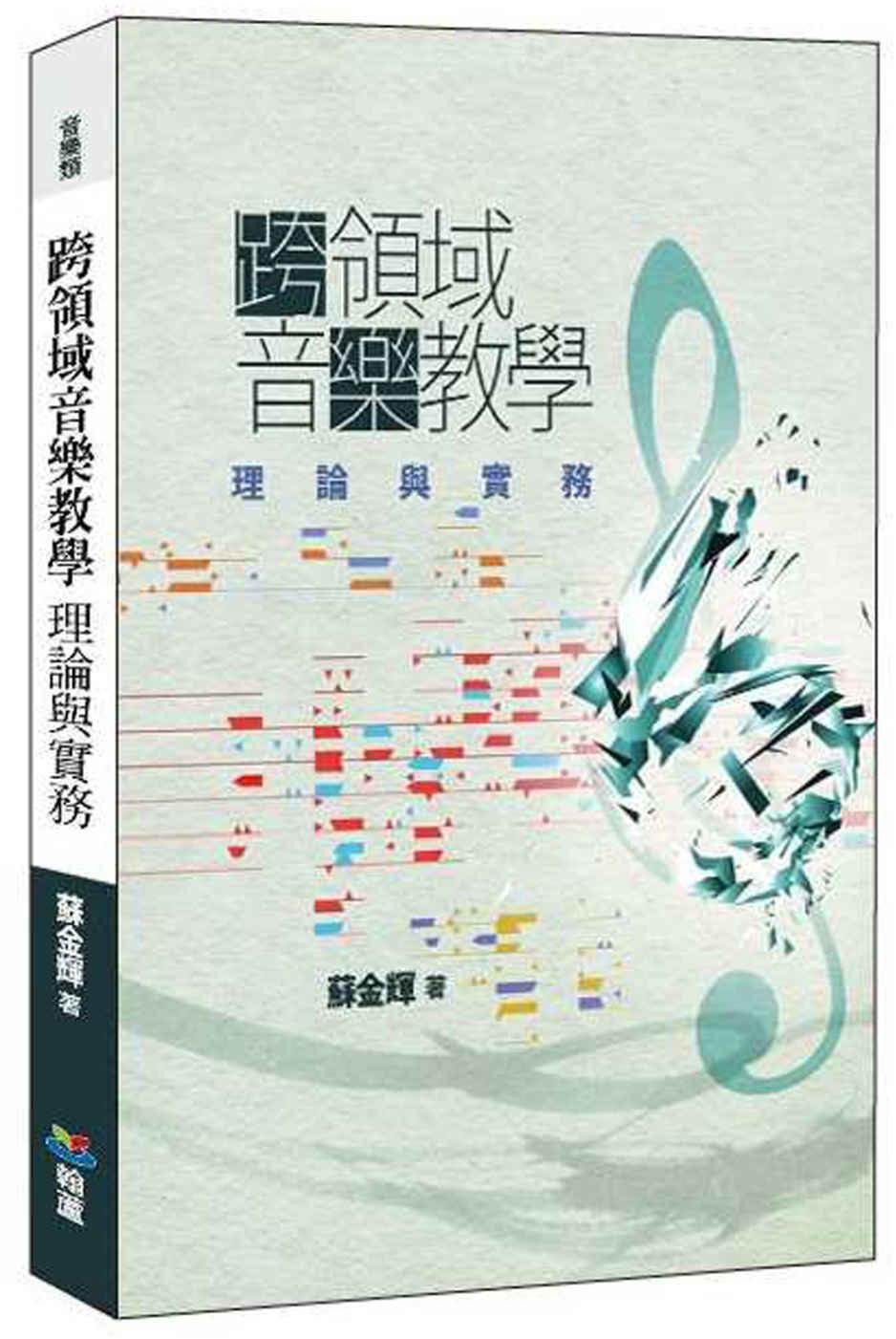 跨領域音樂教學:理論與實務
