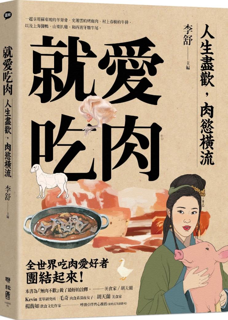 就愛吃肉(團圓肉肉版):人生盡歡,肉慾橫流,一起享用蘇東坡的羊脊骨、史湘雲的烤鹿肉、村上春樹的牛排