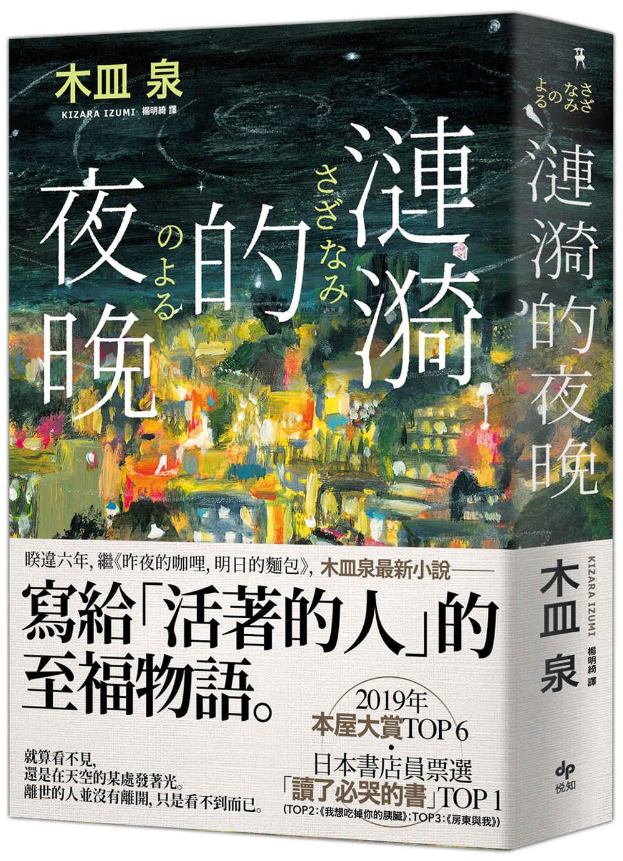 漣漪的夜晚:日本書店員票選「讀了必哭的書」TOP 1