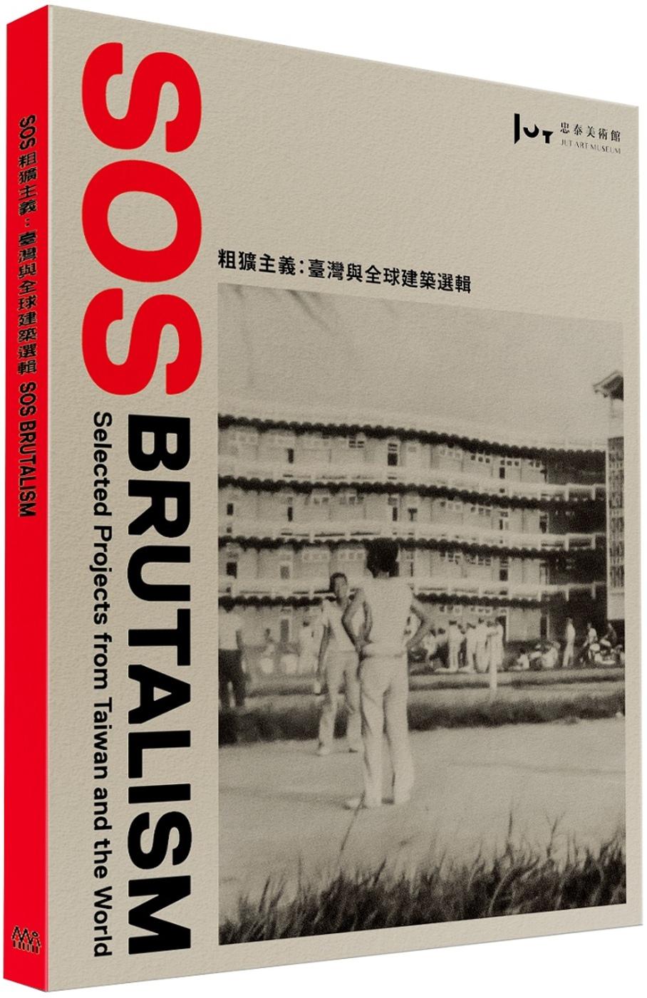 SOS 粗獷主義:臺灣與全球建...