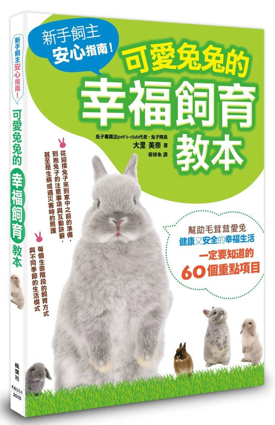 可愛兔兔的幸福飼育教本