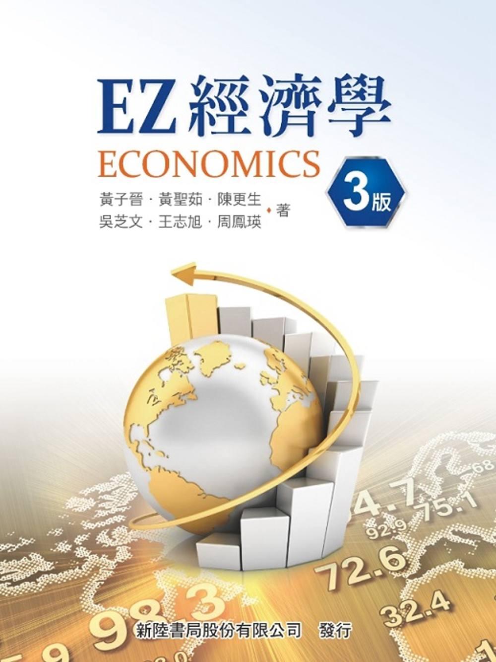 EZ經濟學(3版)