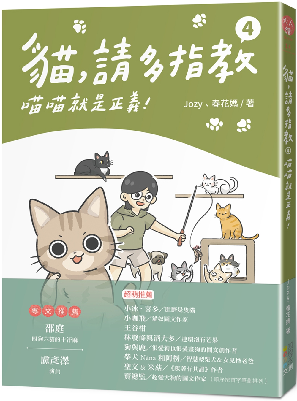 貓,請多指教4:喵喵就是正義!