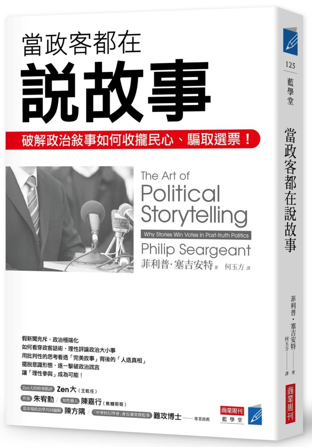 當政客都在說故事:破解政治敘事如何收攏民心、騙取選票!