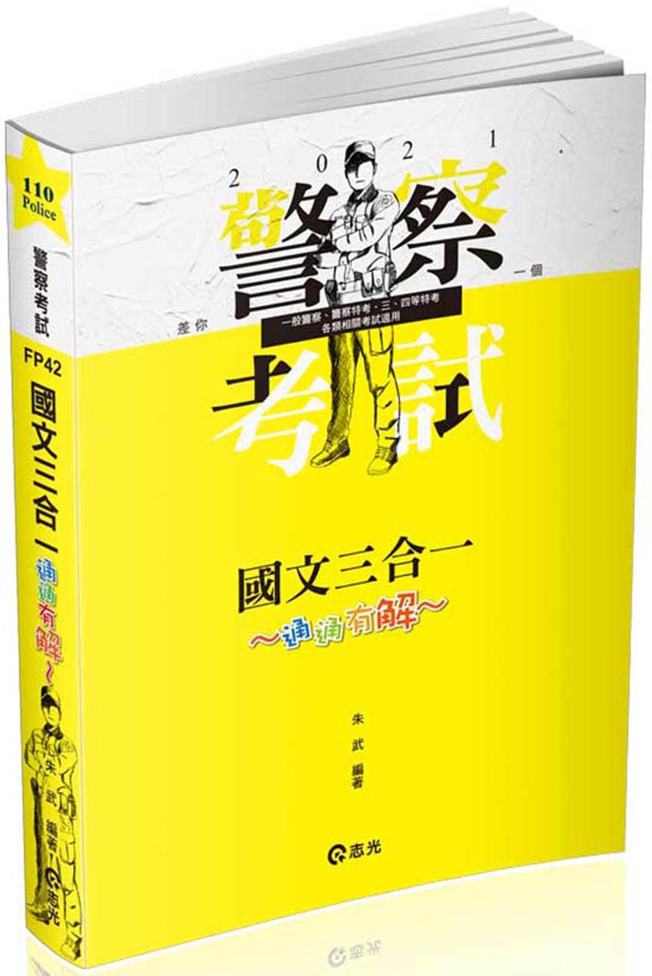 """國文三合一‧通通""""有解""""(一般警察考試、警察特考考試適用)"""